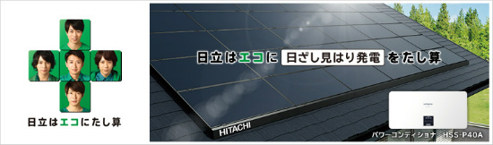 日立はecoに「日ざし見はり発電」をたし算 ソーラー 太陽光発電