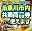 itoigawa_syouhinken.jpg